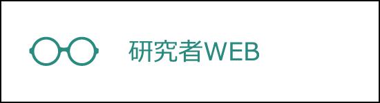 研究者WEB